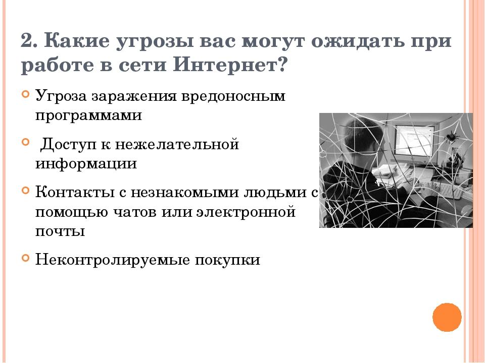 2. Какие угрозы вас могут ожидать при работе в сети Интернет? Угроза заражени...