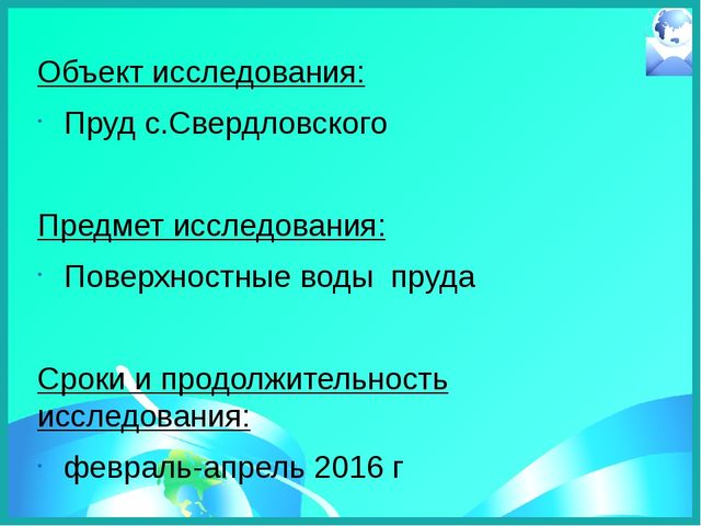 Объект исследования: Пруд с.Свердловского Предмет исследования: Поверхностны...
