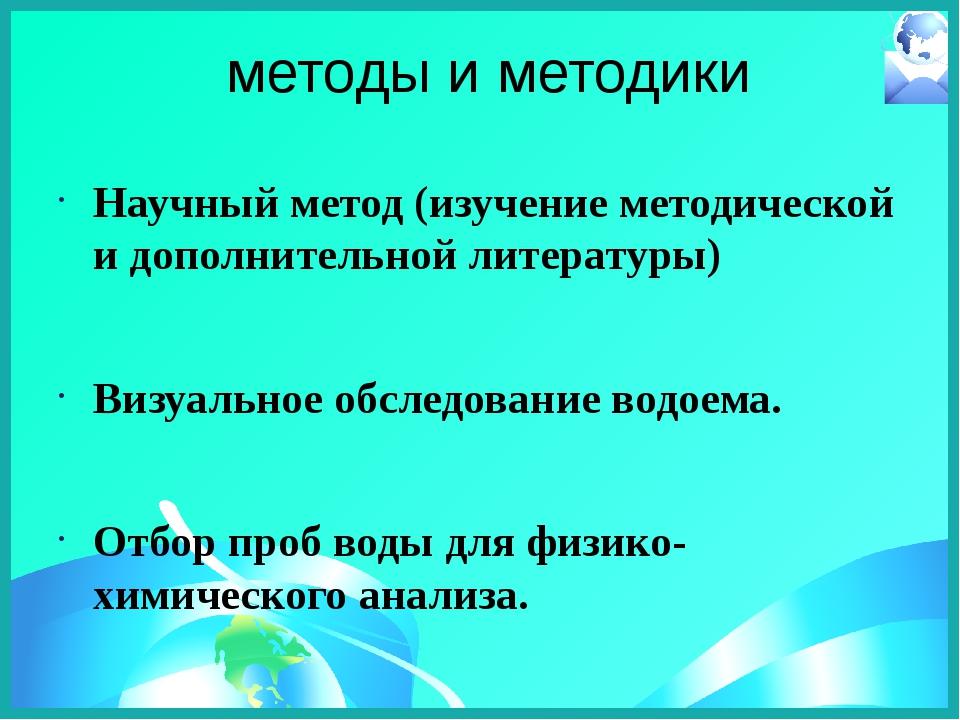 методы и методики Научный метод (изучение методической и дополнительной лите...