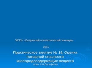 Практическое занятие № 14. Оценка пожарной опасности кислородосодержащих вещ