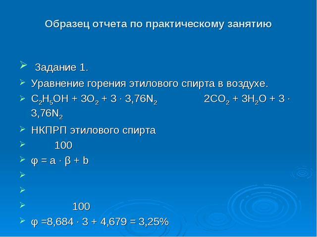 Образец отчета по практическому занятию Задание 1. Уравнение горения этиловог...
