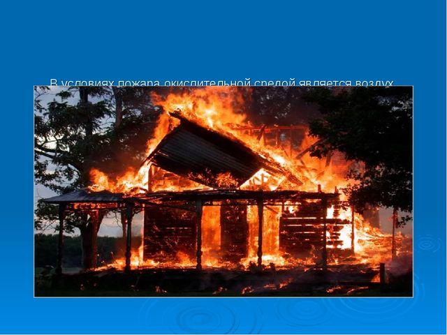 В условиях пожара окислительной средой является воздух.