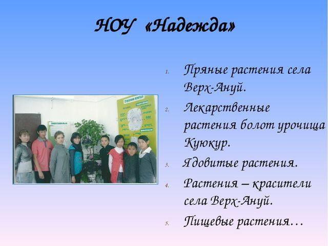 НОУ «Надежда» Пряные растения села Верх-Ануй. Лекарственные растения болот ур...