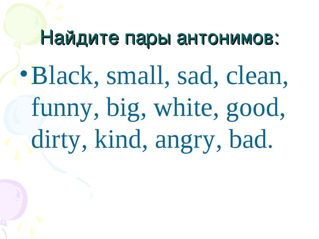 Найдите пары антонимов: Black, small, sad, clean, funny, big, white, good, di...