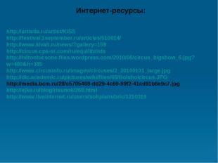 Интернет-ресурсы: http://artistia.ru/artist/KISS http://festival.1september.r
