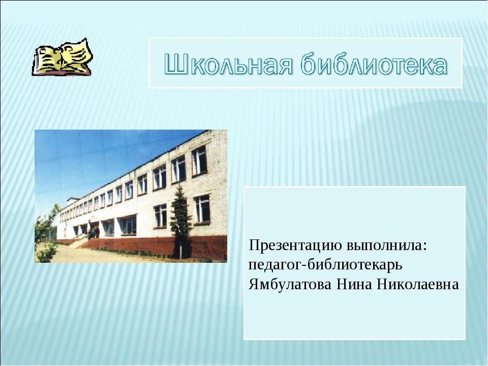 Презентацию выполнила: педагог-библиотекарь Ямбулатова Нина Николаевна