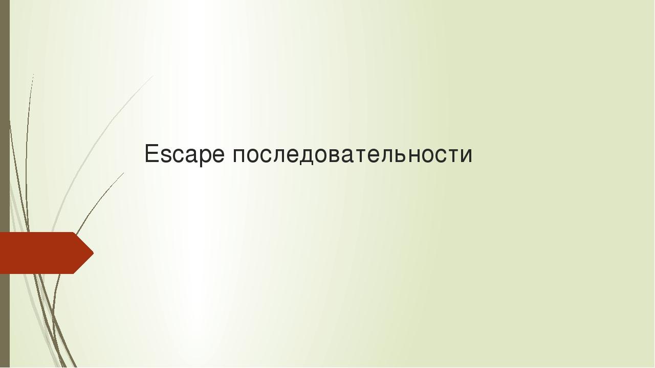 Escape последовательности
