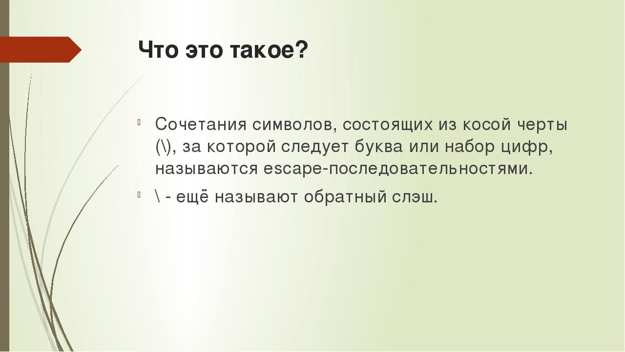 Что это такое? Сочетания символов, состоящих из косой черты (\), за которой с...