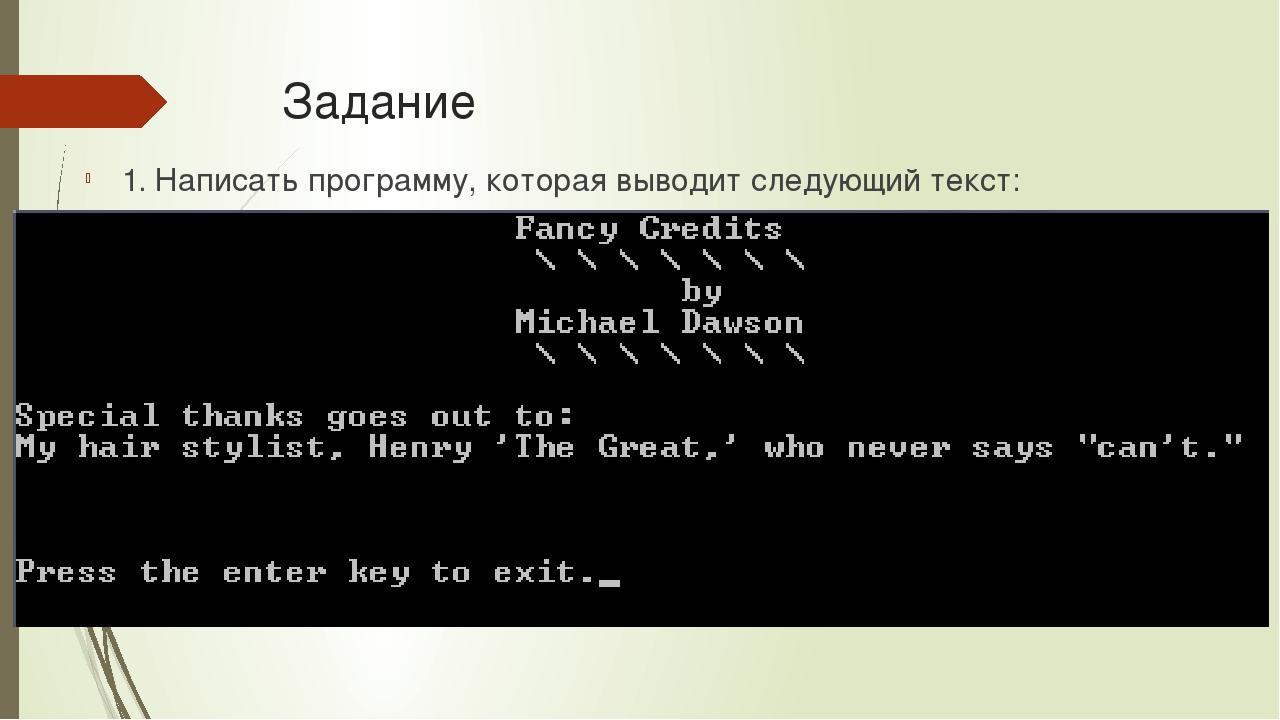 Задание 1. Написать программу, которая выводит следующий текст: