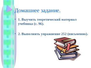 Домашнее задание. 1. Выучить теоретический материал учебника (с. 96). 2. Выпо