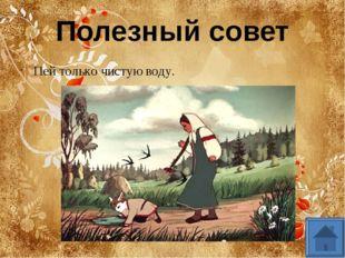 Название сказки Строго приказала капризная принцесса Принести зимой цветы из