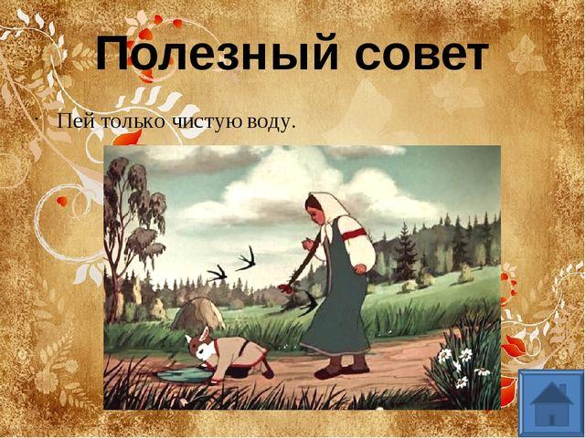Название сказки Строго приказала капризная принцесса Принести зимой цветы из...