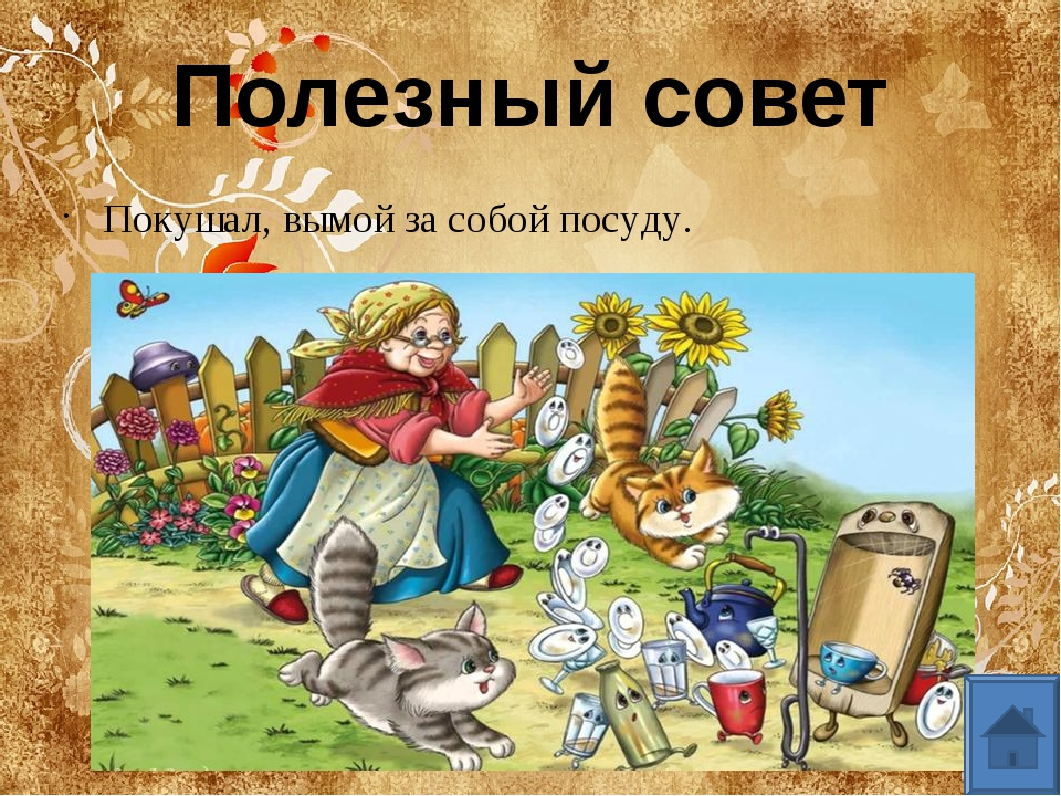 Название сказки Вымолвил словечко – Покатилась печка Прямо из деревни К царю...