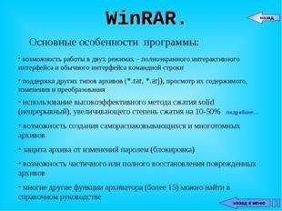 WinRAR. Основные особенности программы: возможность работы в двух режимах – п