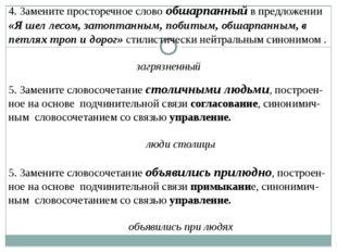 4. Замените просторечное слово обшарпанный в предложении «Я шел лесом, затопт