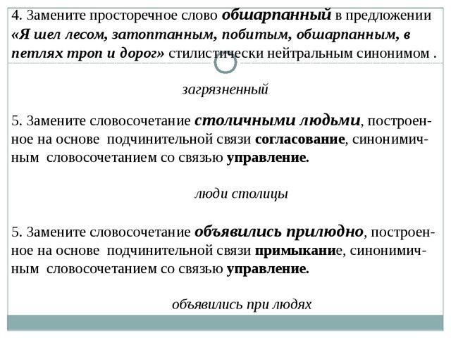 4. Замените просторечное слово обшарпанный в предложении «Я шел лесом, затопт...
