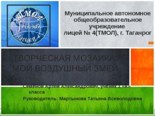 Муниципальное автономное общеобразовательное учреждение лицей № 4(ТМОЛ), г. Т