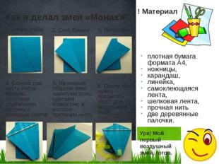Как я делал змея «Монах» плотная бумага формата А4, ножницы, карандаш, линейк