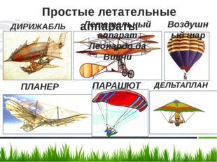 Простые летательные аппараты ДИРИЖАБЛЬ Летательный аппарат Леонардо да Винчи