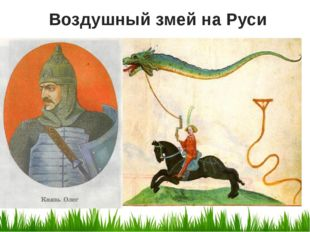 Воздушный змей на Руси