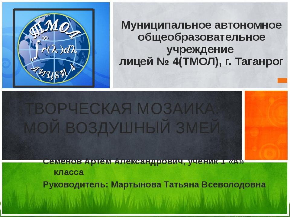Муниципальное автономное общеобразовательное учреждение лицей № 4(ТМОЛ), г. Т...