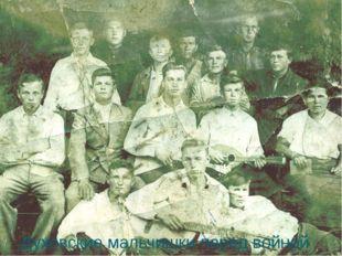 Духовские мальчишки перед войной