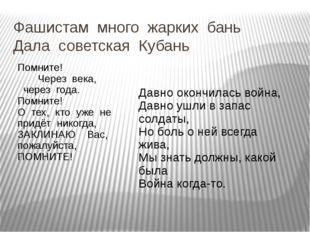 Фашистам много жарких бань Дала советская Кубань Помните! Через века, через г