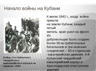 Начало войны на Кубани К июлю 1942 г., когда война пришла на землю Кубани, ка