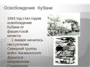 Освобождение Кубани 1943 год стал годом освобождения Кубани от фашистской неч