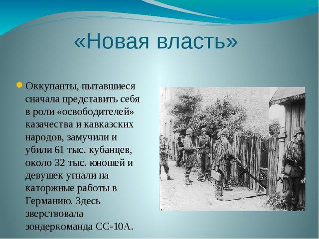 «Новая власть» Оккупанты, пытавшиеся сначала представить себя в роли «освобод...