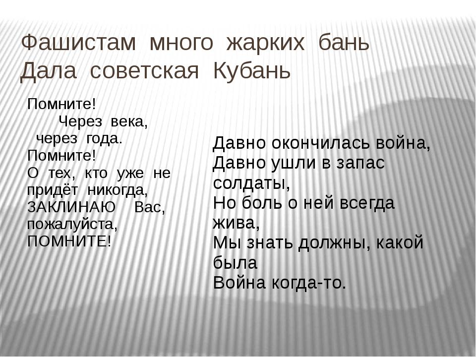 Фашистам много жарких бань Дала советская Кубань Помните! Через века, через г...