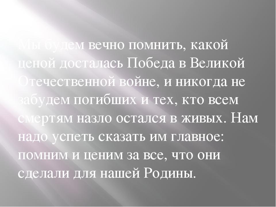 Мы будем вечно помнить, какой ценой досталась Победа в Великой Отечественной...