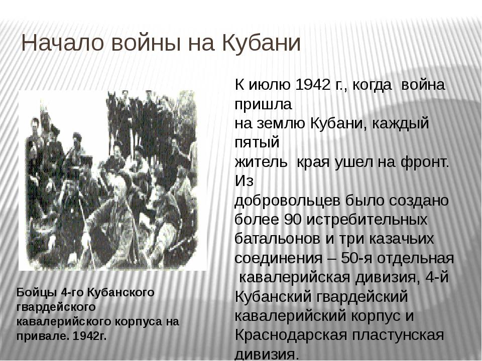 Начало войны на Кубани К июлю 1942 г., когда война пришла на землю Кубани, ка...