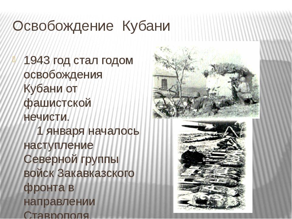 Освобождение Кубани 1943 год стал годом освобождения Кубани от фашистской неч...
