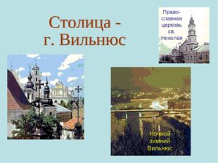 Право- славная церковь св. Николая Ночной зимний Вильнюс