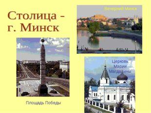 Вечерний Минск Площадь Победы Церковь Марии Магдалины