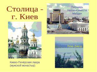 Площадь Независимости Майдан Киево-Печёрская лавра (мужской монастыр) Река Дн