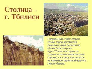 Окружённый с трёх сторон горам, город растянулся довольно узкой полосой по об