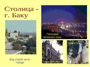 Вид старой части города Панорама вечернего Баку Крепость Академия наук