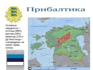 Основные народности – эстонцы (68%), русские (26%), украинцы (2%) и др.Неэсто