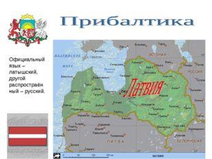 Официальный язык – латышский, другой распростраён ный – русский.