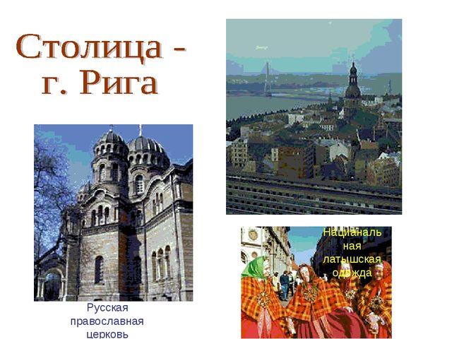 Нацианальная латышская одежда Русская православная церковь