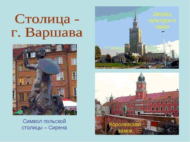 Символ польской столицы – Сирена Дворец культуры и науки Королевский замок