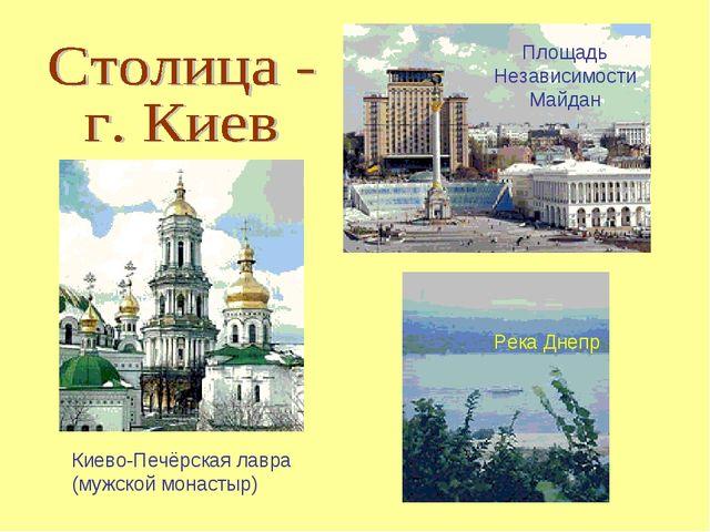 Площадь Независимости Майдан Киево-Печёрская лавра (мужской монастыр) Река Дн...