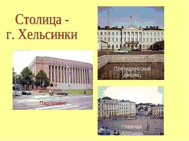 Президентский дворец Парламент Главная площадь