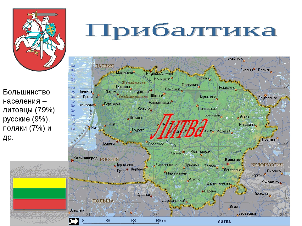 Большинство населения – литовцы (79%), русские (9%), поляки (7%) и др.