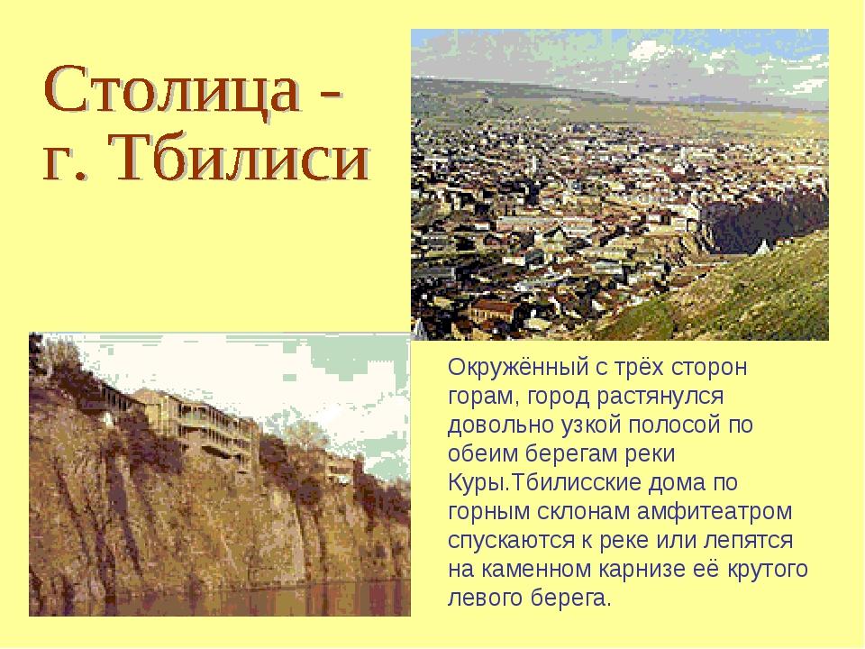 Окружённый с трёх сторон горам, город растянулся довольно узкой полосой по об...