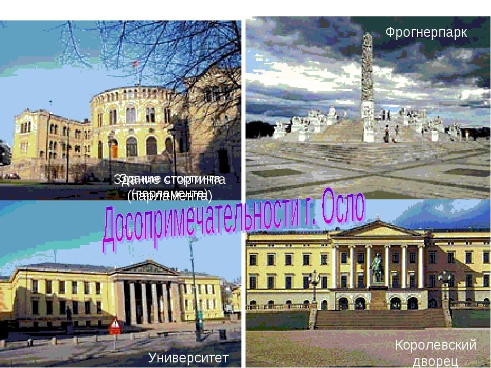 Здание стортинга (парламента) Королевский дворец Фрогнерпарк Университет Здан...