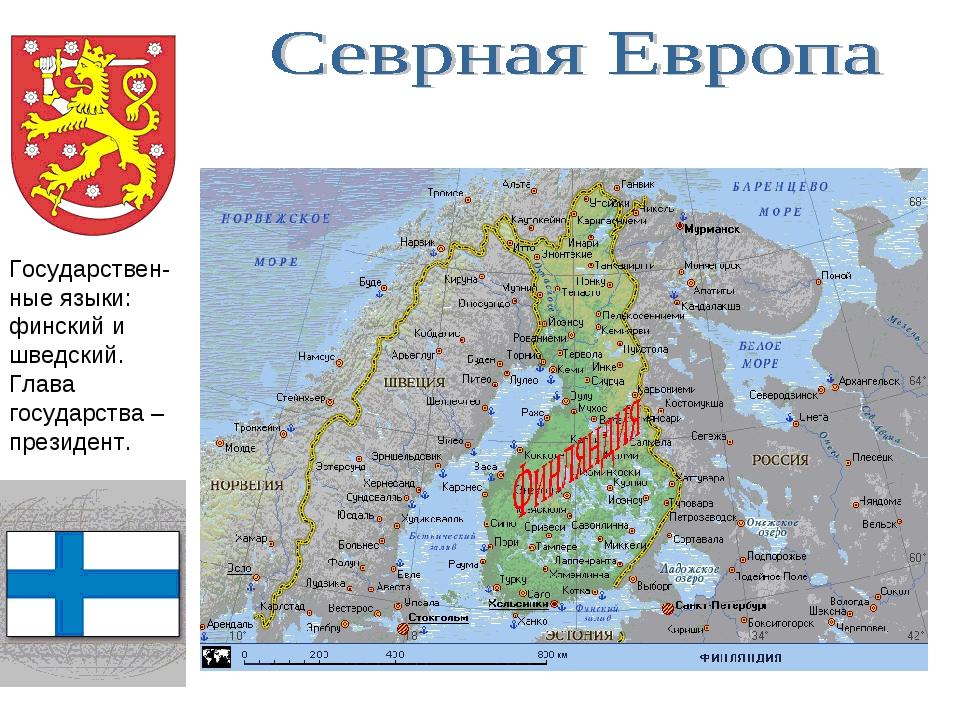Государствен-ные языки: финский и шведский. Глава государства – президент.