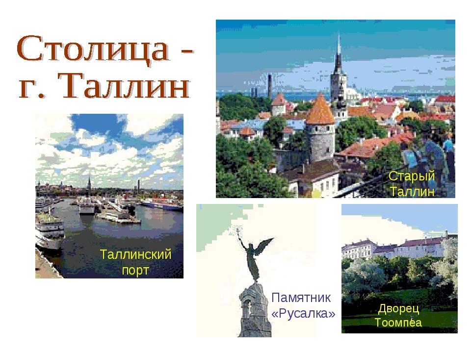 Старый Таллин Таллинский порт Памятник «Русалка» Дворец Тоомпеа
